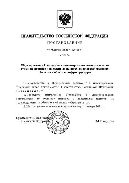 Постановление 1131 Положение о лицензировании деятельности по тушению пожаров в населенных пунктах, на производственных объектах и объектах инфраструктуры