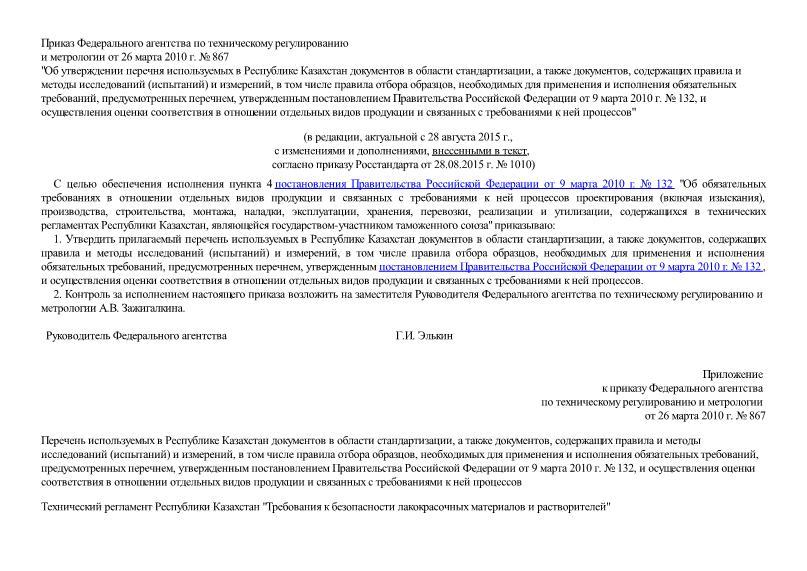 Перечень используемых в Республике Казахстан документов в области стандартизации, а также документов, содержащих правила и методы исследований (испытаний) и измерений, в том числе правила отбора образцов, необходимых для применения и исполнения обязательных требований, предусмотренных перечнем, утвержденным постановлением Правительства Российской Федерации от 9 марта 2010 г. № 132, и осуществления оценки соответствия в отношении отдельных видов продукции и связанных с требованиями к ней процессов
