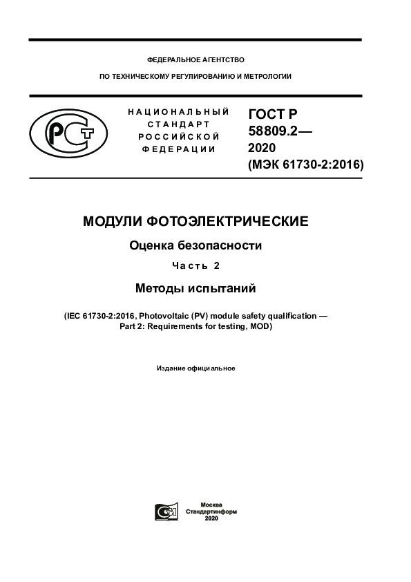 ГОСТ Р 58809.2-2020 Модули фотоэлектрические. Оценка безопасности. Часть 2. Методы испытаний
