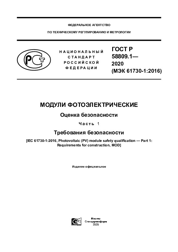 ГОСТ Р 58809.1-2020 Модули фотоэлектрические. Оценка безопасности. Часть 1. Требования безопасности