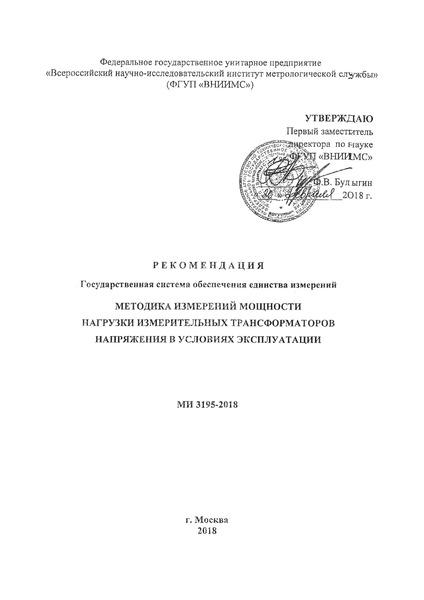 МИ 3195-2018 Рекомендация. Государственная система обеспечения единства измерений. Методика измерений мощности нагрузки измерительных трансформаторов напряжения в условиях эксплуатации