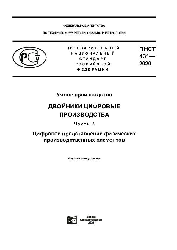ПНСТ 431-2020 Умное производство. Двойники цифровые производства. Часть 3. Цифровое представление физических производственных элементов
