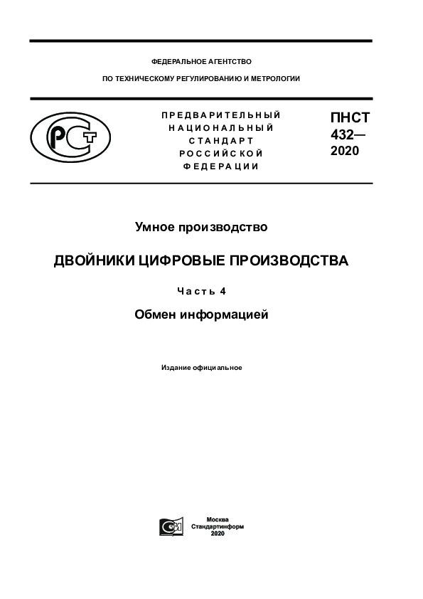 ПНСТ 432-2020 Умное производство. Двойники цифровые производства. Часть 4. Обмен информацией
