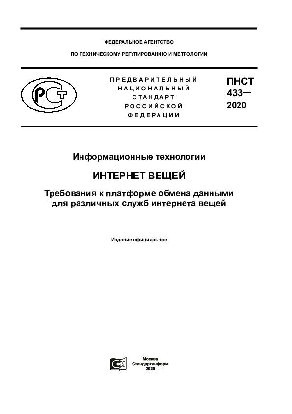 ПНСТ 433-2020 Информационные технологии. Интернет вещей. Требования к платформе обмена данными для различных служб интернета вещей