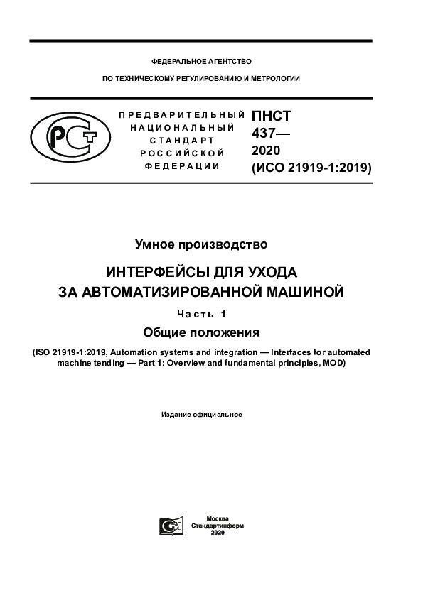 ПНСТ 437-2020 Умное производство. Интерфейсы для ухода за автоматизированной машиной. Часть 1. Общие положения