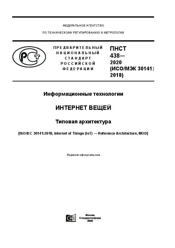 ПНСТ 438-2020 Информационные технологии. Интернет вещей. Типовая архитектура