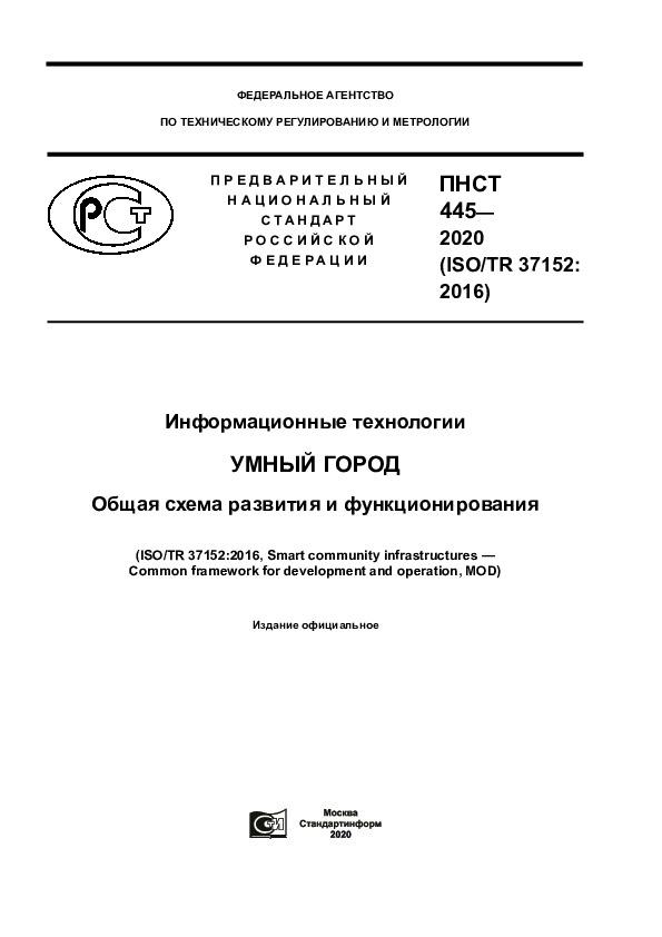 ПНСТ 445-2020 Информационные технологии. Умный город. Общая схема развития и функционирования
