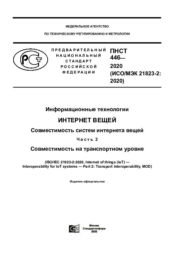 ПНСТ 446-2020 Информационные технологии. Интернет вещей. Совместимость систем интернета вещей. Часть 2. Совместимость на транспортном уровне