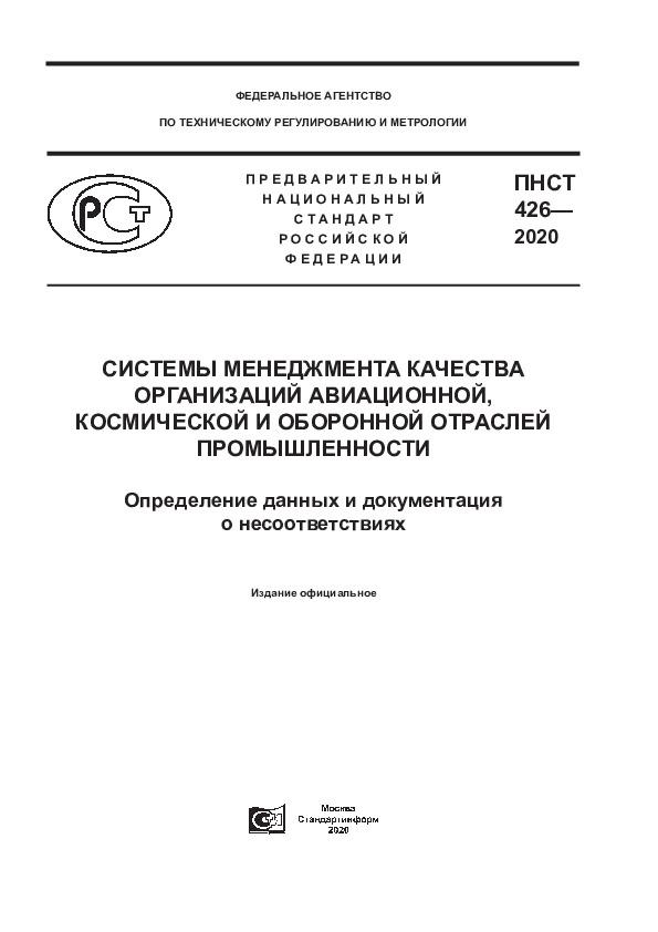 ПНСТ 426-2020 Системы менеджмента качества предприятий авиационной, космической и оборонной отраслей промышленности. Определение данных и документация о несоответствиях