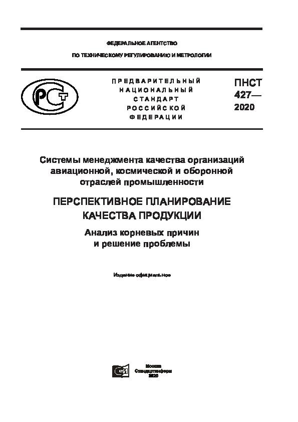 ПНСТ 427-2020 Системы менеджмента качества организаций авиационной, космической и оборонной отраслей промышленности. Перспективное планирование качества продукции. Анализ корневых причин и решение проблемы