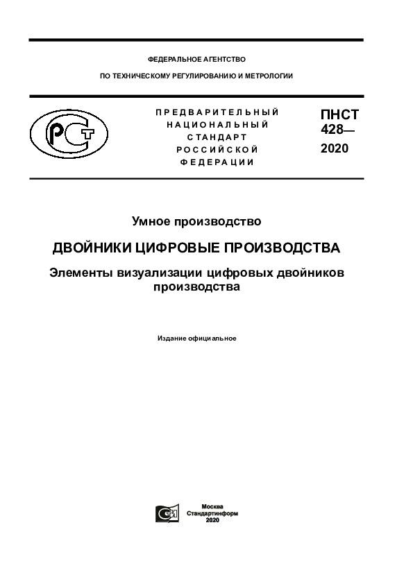 ПНСТ 428-2020 Умное производство. Двойники цифровые производства. Элементы визуализации цифровых двойников производства