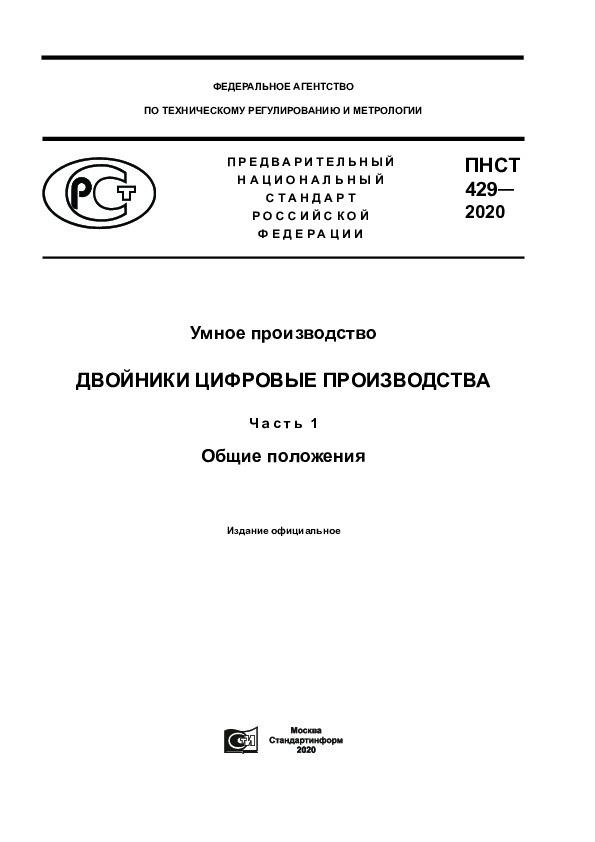 ПНСТ 429-2020 Умное производство. Двойники цифровые производства. Часть 1. Общие положения