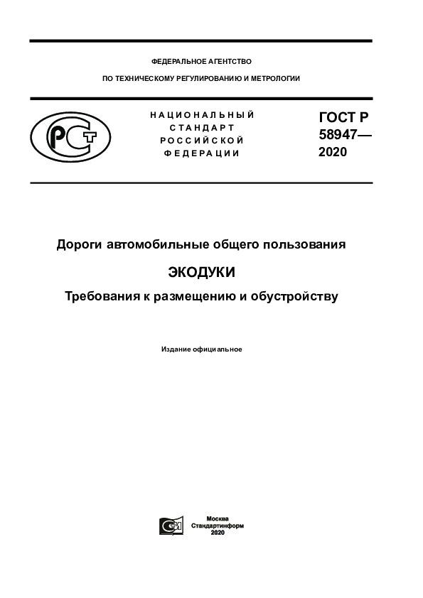 ГОСТ Р 58947-2020 Дороги автомобильные общего пользования. Экодуки. Требования к размещению и обустройству