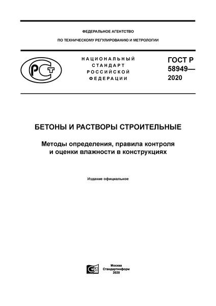 ГОСТ Р 58949-2020 Бетоны и растворы строительные. Методы определения, правила контроля и оценки влажности в конструкциях