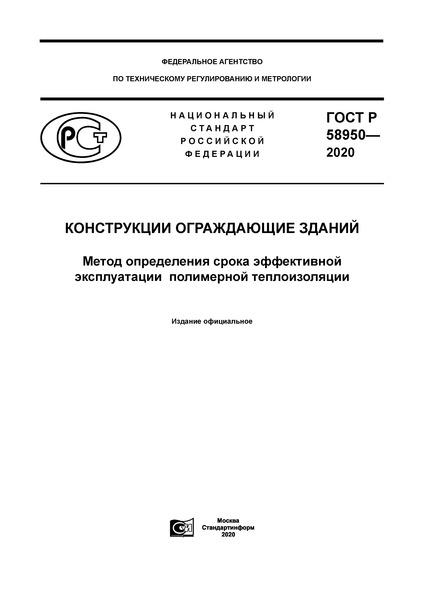 ГОСТ Р 58950-2020 Конструкции ограждающие зданий. Метод определения срока эффективной эксплуатации полимерной теплоизоляции