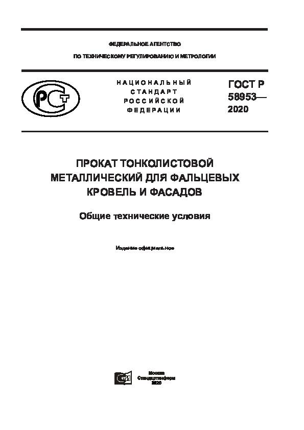 ГОСТ Р 58953-2020 Прокат тонколистовой металлический для фальцевых кровель и фасадов. Общие технические условия