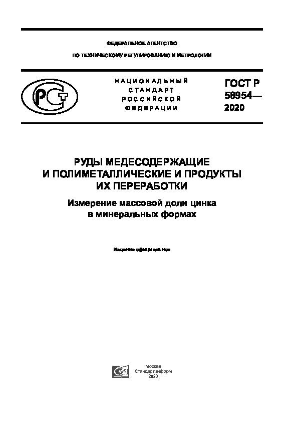 ГОСТ Р 58954-2020 Руды медесодержащие и полиметаллические и продукты их переработки. Измерение массовой доли цинка в минеральных формах