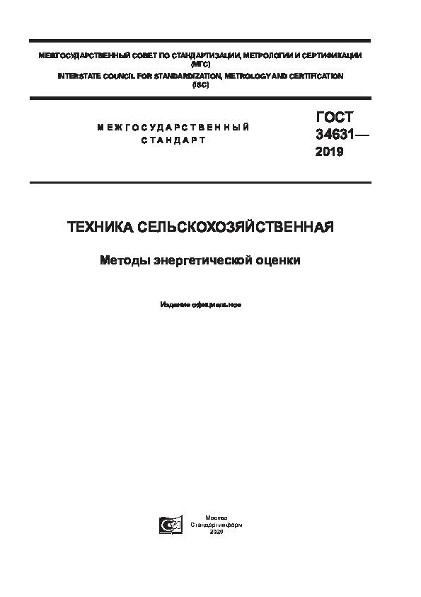 ГОСТ 34631-2019 Техника сельскохозяйственная. Методы энергетической оценки