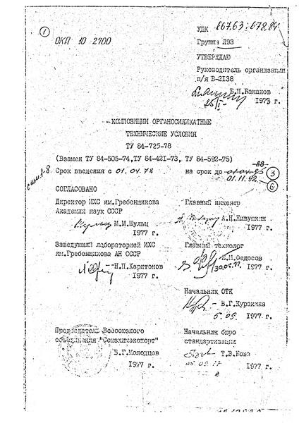 ТУ 84-725-78 Композиции органосиликатные. Технические условия