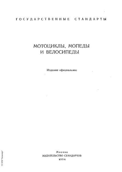 ГОСТ Р 50113-92 Единообразные предписания, касающиеся официального утверждения двухколесных мотоциклов и мопедов в отношении органов управления, контрольных приборов и индикаторов