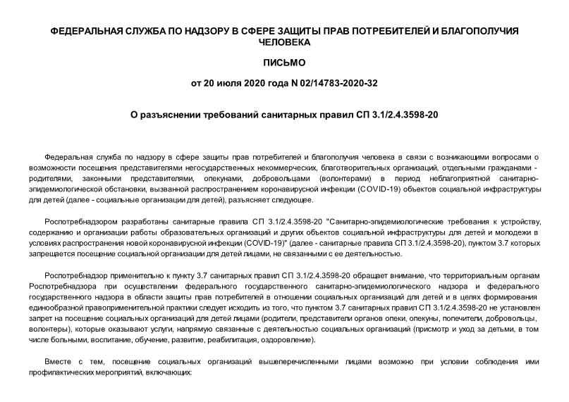 Письмо 02/14783-2020-32 О разъяснении требований санитарных правил СП 3.1/2.4.3598-20