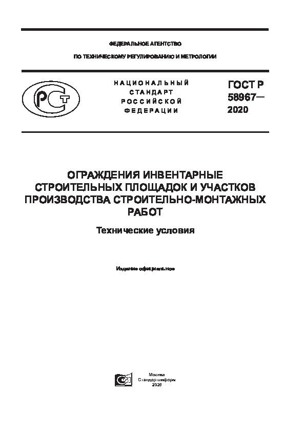 ГОСТ Р 58967-2020 Ограждения инвентарные строительных площадок и участков производства строительно-монтажных работ. Технические условия