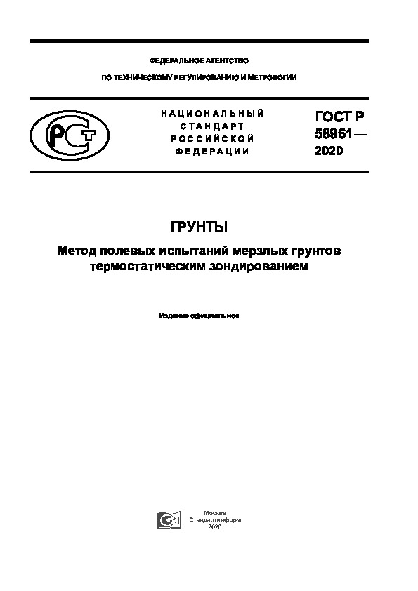 ГОСТ Р 58961-2020 Грунты. Метод полевых испытаний мерзлых грунтов термостатическим зондированием