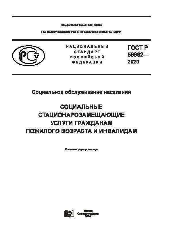ГОСТ Р 58962-2020 Социальное обслуживание населения. Социальные стационарозамещающие услуги гражданам пожилого возраста и инвалидам