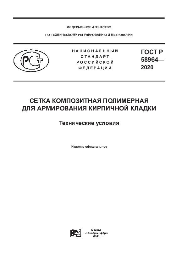 ГОСТ Р 58964-2020 Сетка композитная полимерная для армирования кирпичной кладки. Технические условия