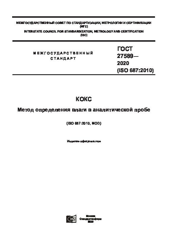 ГОСТ 27589-2020 Кокс. Метод определения влаги в аналитической пробе