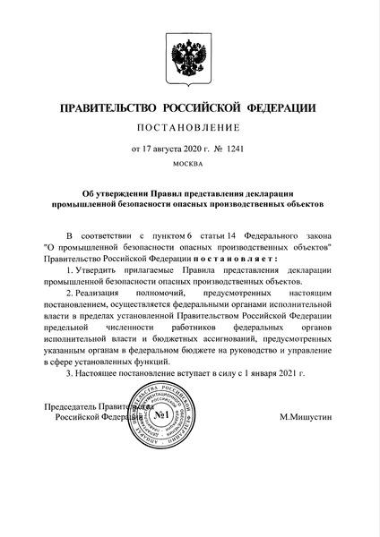 Правила представления декларации промышленной безопасности опасных производственных объектов