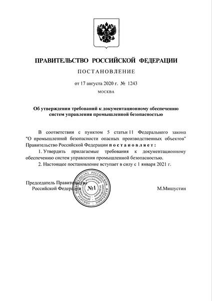 Требования к документационному обеспечению систем управления промышленной безопасностью
