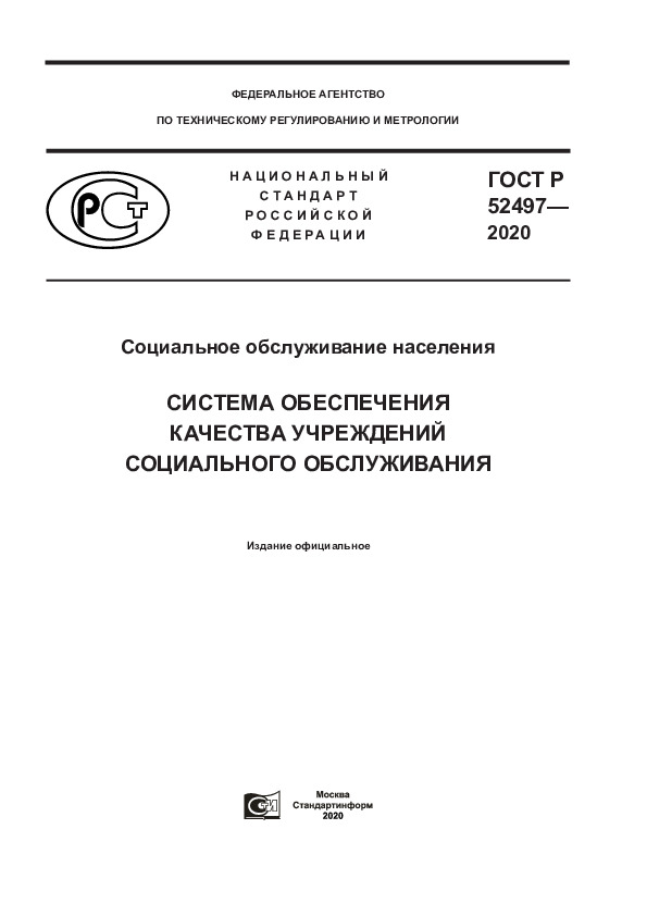ГОСТ Р 52497-2020 Социальное обслуживание населения. Система обеспечения качества учреждений социального обслуживания