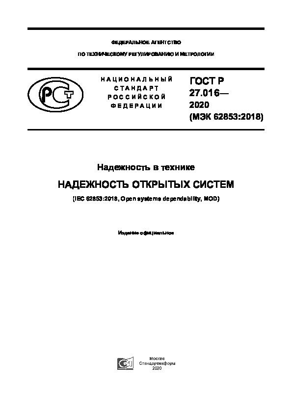 ГОСТ Р 27.016-2020 Надежность в технике. Надежность открытых систем