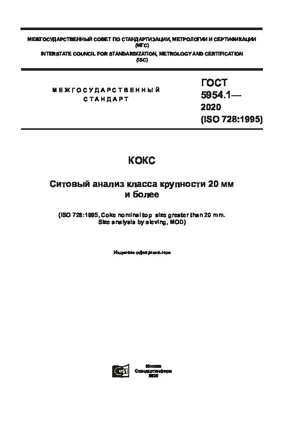 ГОСТ 5954.1-2020 Кокс. Ситовый анализ класса крупности 20 мм и более