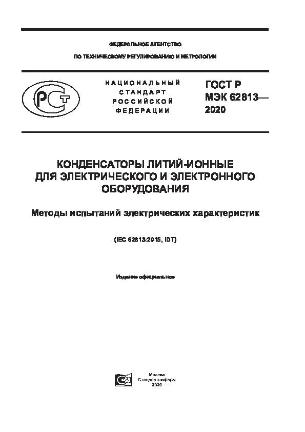 ГОСТ Р МЭК 62813-2020 Конденсаторы литий-ионные для электрического и электронного оборудования. Методы испытаний электрических характеристик
