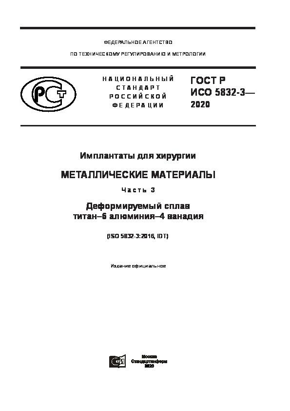 ГОСТ Р ИСО 5832-3-2020 Имплантаты для хирургии. Металлические материалы. Часть 3. Деформируемый сплав титан-6 алюминия-4 ванадия