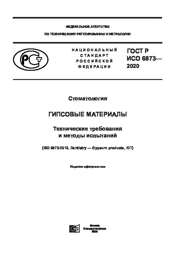 ГОСТ Р ИСО 6873-2020 Стоматология. Гипсовые материалы. Технические требования и методы испытаний