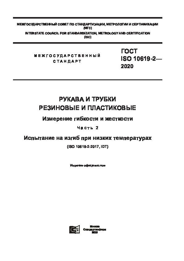 ГОСТ ISO 10619-2-2020 Рукава и трубки резиновые и пластиковые. Измерение гибкости и жесткости. Часть 2. Испытание на изгиб при низких температурах