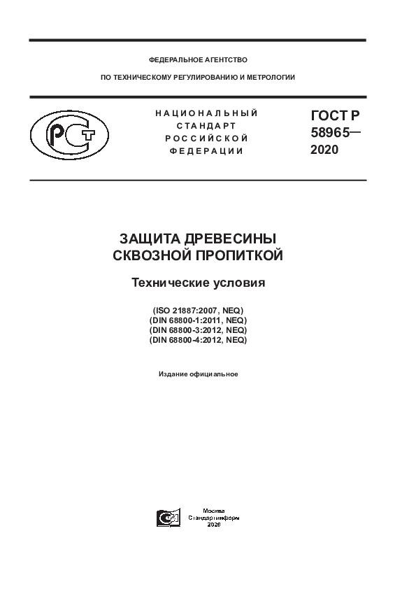 ГОСТ Р 58965-2020 Защита древесины сквозной пропиткой. Технические условия