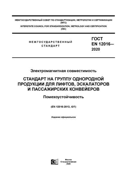 ГОСТ EN 12016-2020 Электромагнитная совместимость. Стандарт на группу однородной продукции для лифтов, эскалаторов и пассажирских конвейеров. Помехоустойчивость