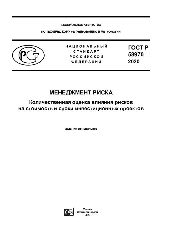ГОСТ Р 58970-2020 Менеджмент риска. Количественная оценка влияния рисков на стоимость и сроки инвестиционных проектов