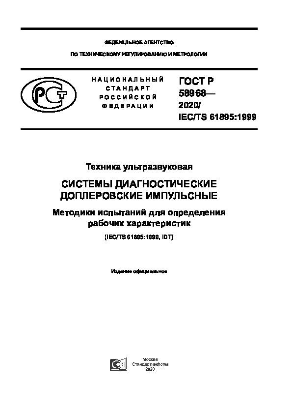 ГОСТ Р 58968-2020 Техника ультразвуковая. Системы диагностические доплеровские импульсные. Методики испытаний для определения рабочих характеристик