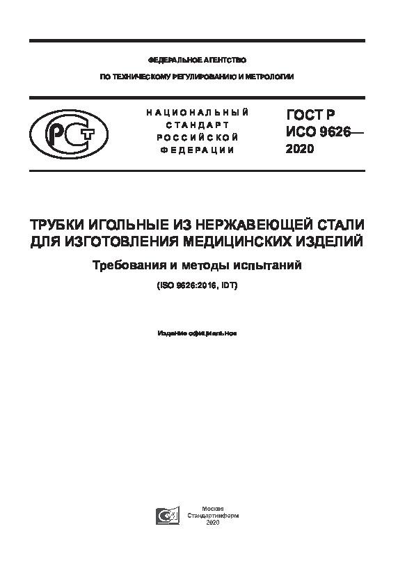 ГОСТ Р ИСО 9626-2020 Трубки игольные из нержавеющей стали для изготовления медицинских изделий. Требования и методы испытаний