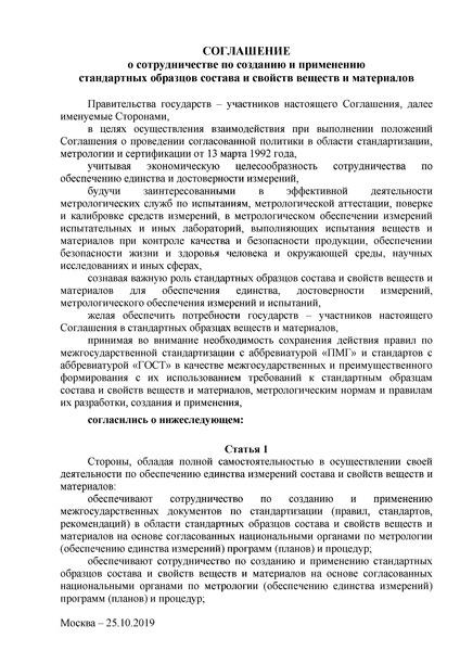 Соглашение  Соглашение о сотрудничестве по созданию и применению стандартных образцов состава и свойств веществ и материалов