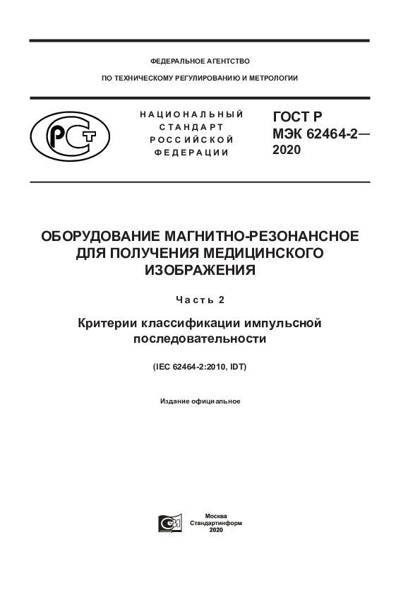 ГОСТ Р МЭК 62464-2-2020 Оборудование магнитно-резонансное для получения медицинского изображения. Часть 2. Критерии классификации импульсной последовательности