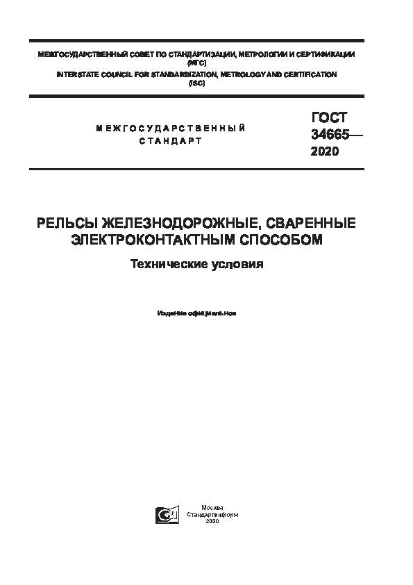 ГОСТ 34665-2020 Рельсы железнодорожные, сваренные электроконтактным способом. Технические условия