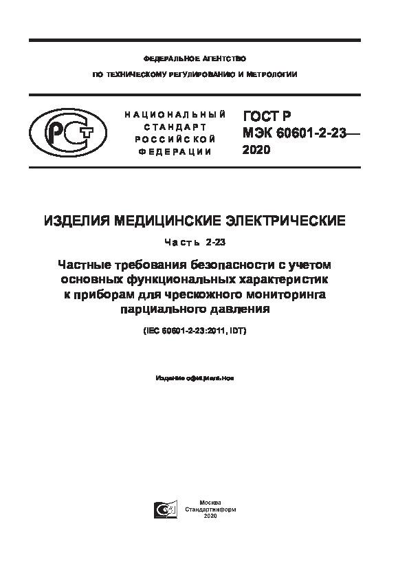 ГОСТ Р МЭК 60601-2-23-2020 Изделия медицинские электрические. Часть 2-23. Частные требования безопасности с учетом основных функциональных характеристик к приборам для чрескожного мониторинга парциального давления