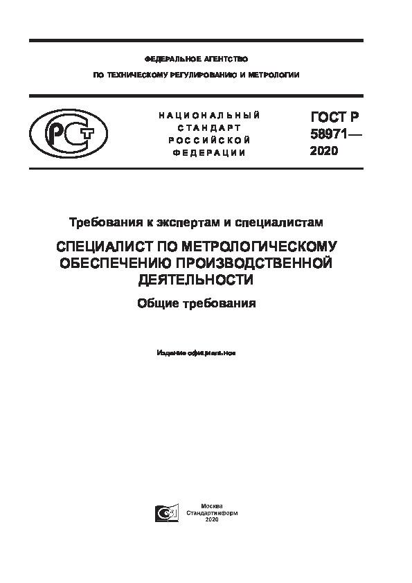 ГОСТ Р 58971-2020 Требования к экспертам и специалистам. Специалист по метрологическому обеспечению производственной деятельности. Общие требования
