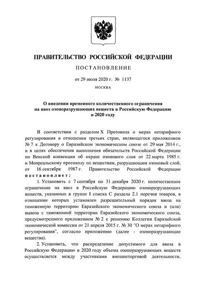 Постановление 1137 О введении временного количественного ограничения на ввоз озоноразрушающих веществ в Российскую Федерацию в 2020 году